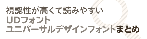 【迷ったらコレ!】Webデザインでよく使う ...