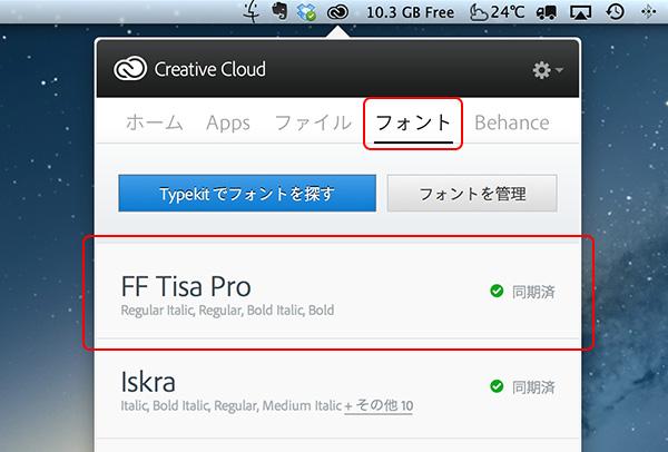 Creative Cloudのフォントの同期機能