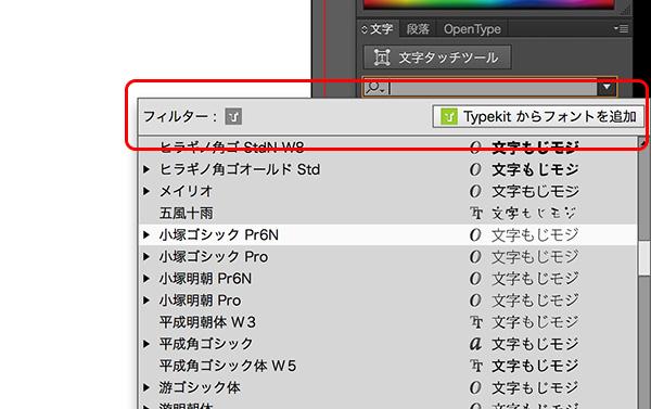 Typekitフォントのメニュー