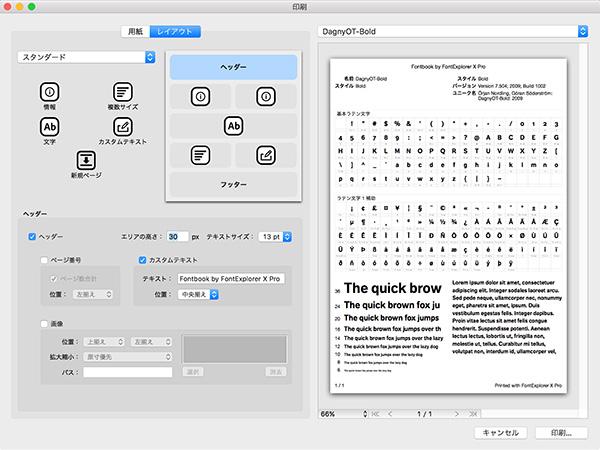 自由にレイアウトを変更できる便利な書体見本印刷機能