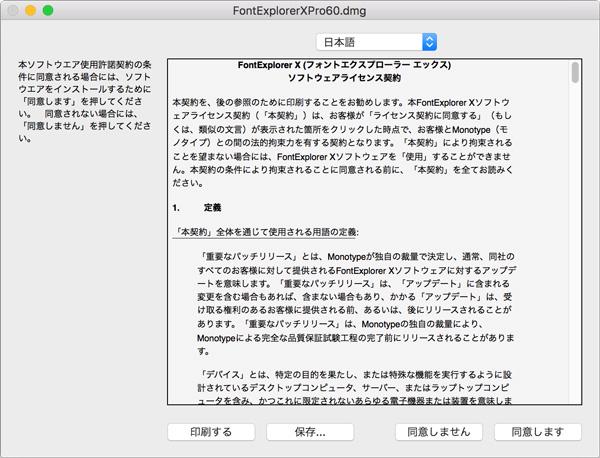 今回のアップデートの最大ポイントは「日本語化」にあり