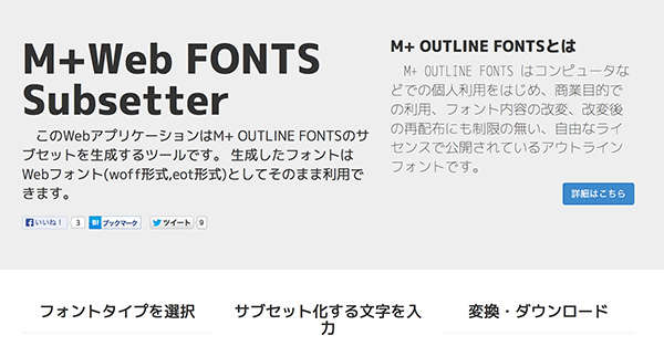 M+Web FONTS Subsetter
