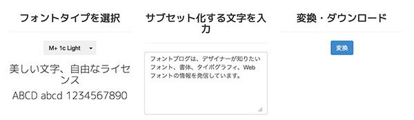 M+Web FONTS Subsetter 使い方