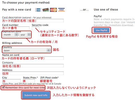6. 支払情報を入力して注文を確立する
