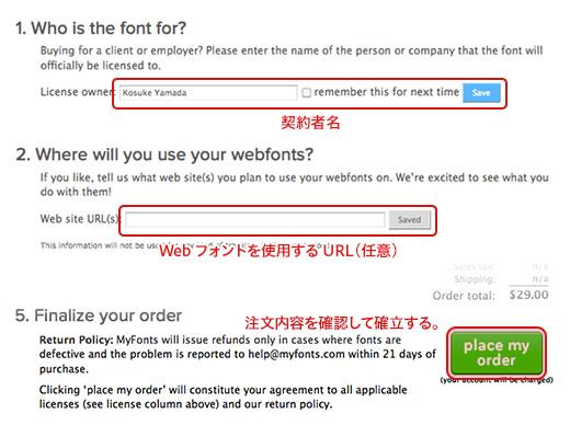 6. 支払情報を入力して注文を確立する(設置するURL)