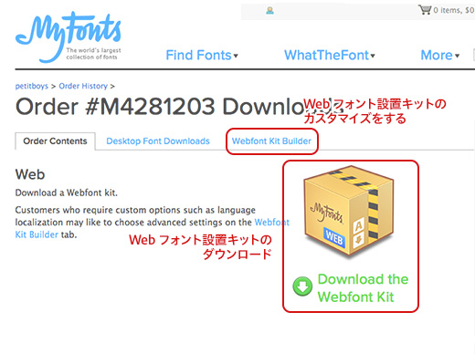 7. 購入したWebフォントの設置キットをダウンロードする