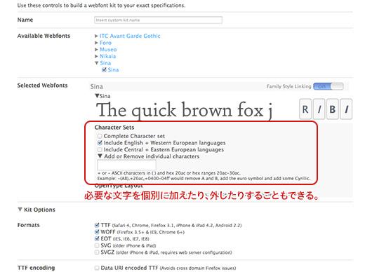 Q2. Webフォントデータの収録文字数を減らしてデータを軽くしたい(サブセット化)