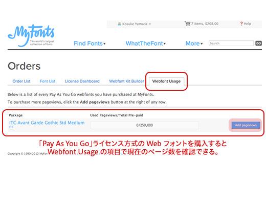 Q5. Pay As You Goライセンスで購入したWebフォントの消費したページビュー数を確認したい