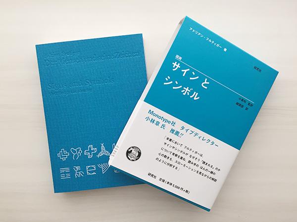 図説 サインとシンボル 本書の帯には、Monotypeのタイプディレクター小林 章さんによる推薦文