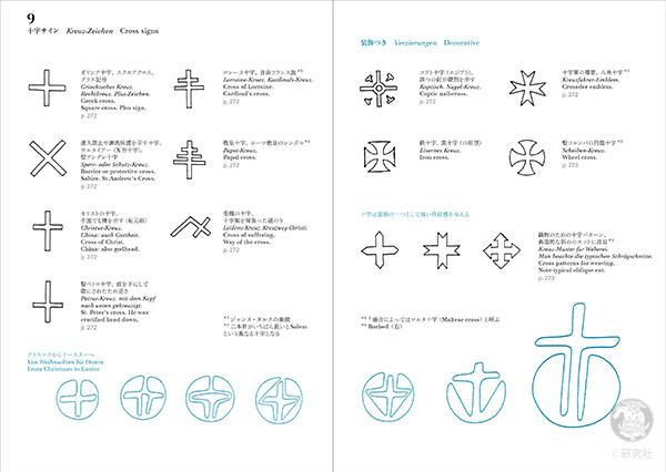 図説 サインとシンボル 十字のサイン