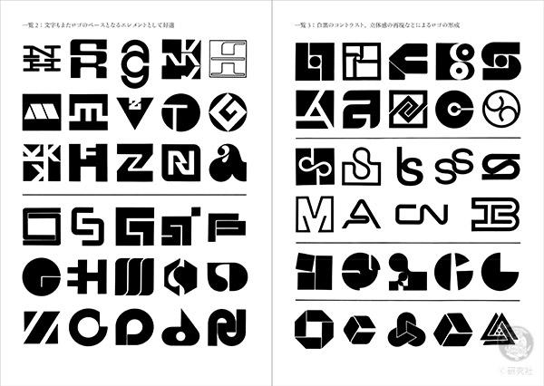 図説 サインとシンボル 文字もまたロゴのベースとなるエレメントとして好適