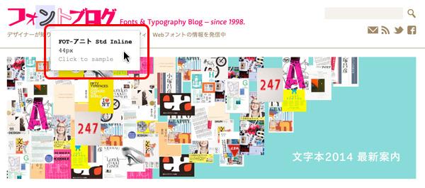 Type Sample 和文フォント