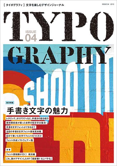 TYPOGRAPHY04 表紙
