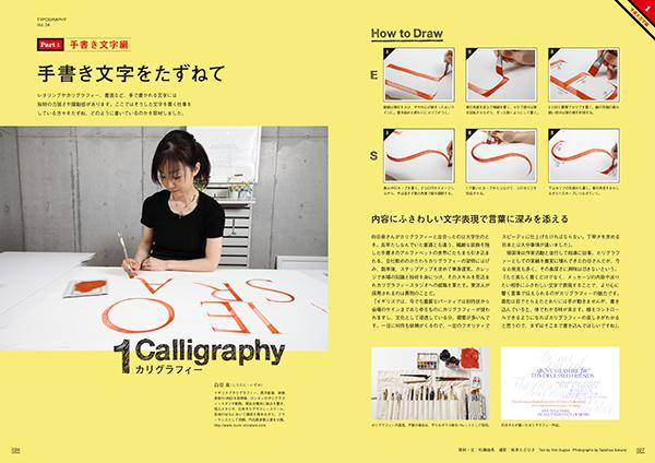 TYPOGRAPHY04 手書き文字