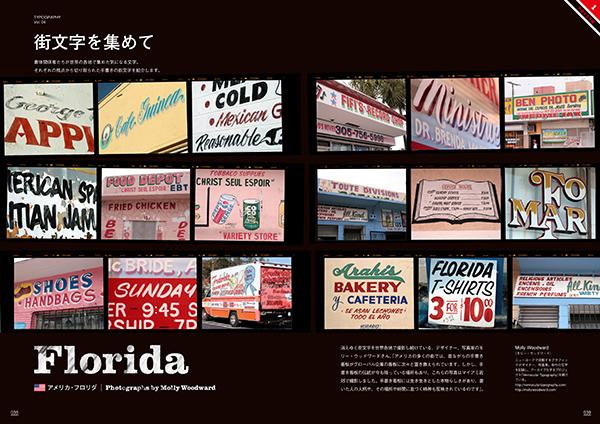 TYPOGRAPHY04 街文字