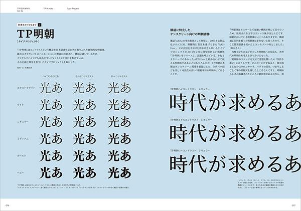 TYPOGRAPHY 06 TP明朝