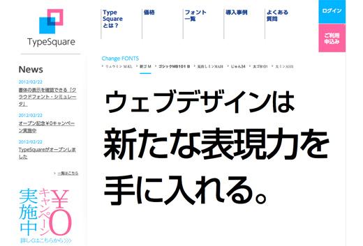 TypeSquare(タイプスクウェア)