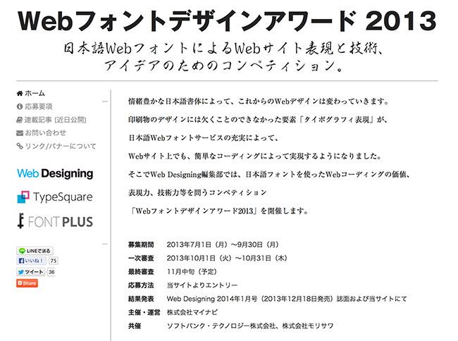 Webフォントデザインアワード 2013